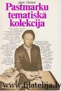 Pastmarku tematiskā kolekcija. Jānis Ozoliņš